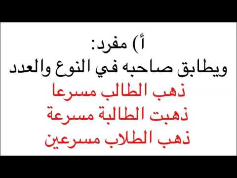 Arapça Gramer Dersleri-47 Halin Çeşitleri
