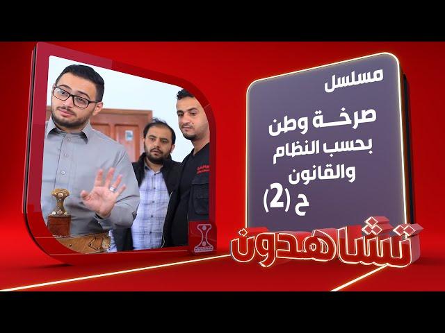 صرخة وطن | بحسب النظام والقانون-2 | الحلقة 18| قناة الهوية