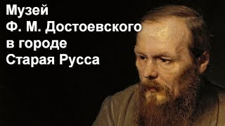 видео Дом-музей Ф. И. Шаляпина