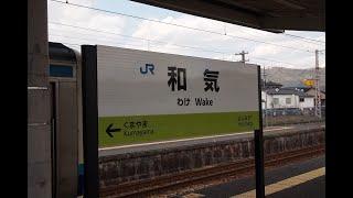 和気駅 接近放送+JR西日本標準接近メロディー EF210-165 2073レ 通過