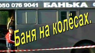 Баня. Баня на колёсах.(Баня. Баня на колёсах. Запорожье 1.10.2016. Видео снято на предпоследнем этапе соревнований гонок на выживание...., 2016-11-15T10:35:14.000Z)