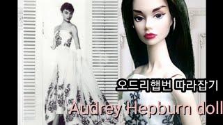 Audrey Hepburn doll/ sabrina p…