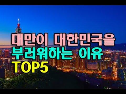 대만이 대한민국을 부러워하는 이유 TOP5