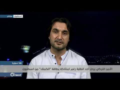 ماذا قال والي اسطنبول عن ترحيل اللاجئين السوريين - سوريا  - نشر قبل 16 ساعة