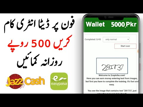 Data Entry Jobs Work From Home In Pakistan | How To Earn Money Online From Data Entry Work