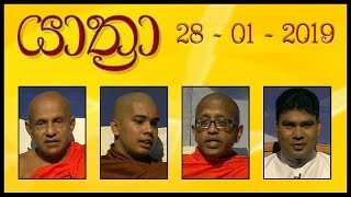 YATHRA - යාත්රා | 28 - 01 - 2019 | SIYATHA TV Thumbnail