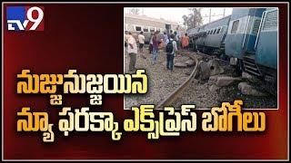 పట్టాలు తప్పిన New Farakka Express || Uttar Pradesh - TV9