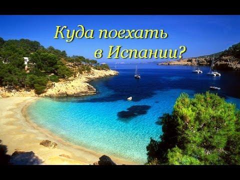 Куда поехать в Испании? Лучшие пляжные курорты.