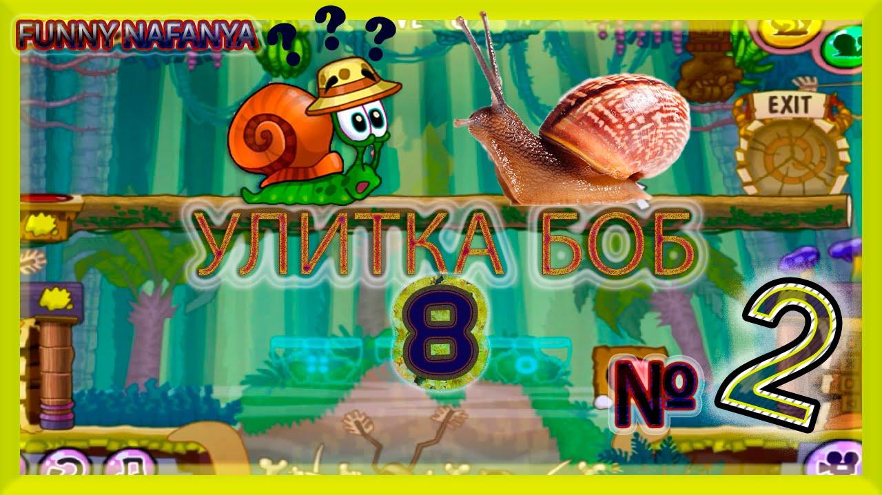 Улитка Боб 8