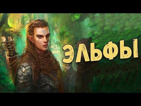 Эльфы в мифологии и фольклоре