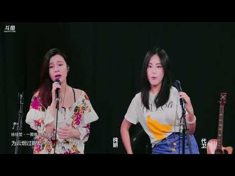 钟纯妍翻唱《扶摇》片尾曲《一爱难求》  这歌真的巨有感觉