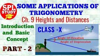 SOME APPLICATIONS OF TRIGONOMETRY II HEIGHTS AND DISTANCES II CBSE 10 II MATH II PRAMOD SIR II