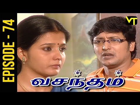 Vasantham Tamil Serial Episode 74 exclusively on Vision Time. Vasantham serial was aired by Sun TV in the year 2005. Actress Vijayalakshmi suited the main role of the serial. Vasantham Tamil Serial ft. Vagai Chandrasekhar, Delhi Ganesh, Vathsala Rajagopal, Shyam Ganesh, Vishwa, Durga and Priya in the lead roles. Subscribe to Vision Time - http://bit.ly/SubscribeVT  Story & screenplay : Devibala Lyrics: Pa Vijay Title Song : D Imman.  Singer: SPB Dialogues: Bala Suryan  Click here to Watch :   Kalasam: https://www.youtube.com/playlist?list=PLKrQXcb2YJU097x60nl4osYp1hB4kYJ-7  Thangam: https://www.youtube.com/playlist?list=PLKrQXcb2YJU3_Dm5GtlScXBPqc2pmX3Q5  Thiyagam:  https://www.youtube.com/playlist?list=PLKrQXcb2YJU3QSiSiTVOQ-lI4hDr2TQBl  Rajakumari: https://www.youtube.com/playlist?list=PLKrQXcb2YJU3iijZXtnzeMvAjRVkdMrAR   For More Updates:- Like us on Facebook:- https://www.facebook.com/visiontimeindia Subscribe - http://bit.ly/SubscribeVT