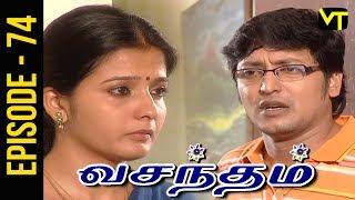 Vasantham | Episode 74 | Vijayalakshmi | Old Tamil Serials | Sun TV  | Vison Time