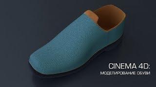 Cinema 4D / Моделирование обуви