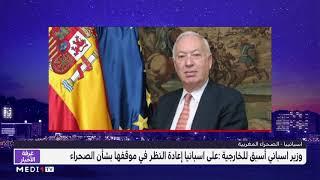وزير خارجية إسباني سابق: يتعين على إسبانيا إعادة النظر في موقفها بشأن الصحراء