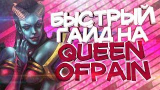 быстрый гайд на queen of pain квопа акаша