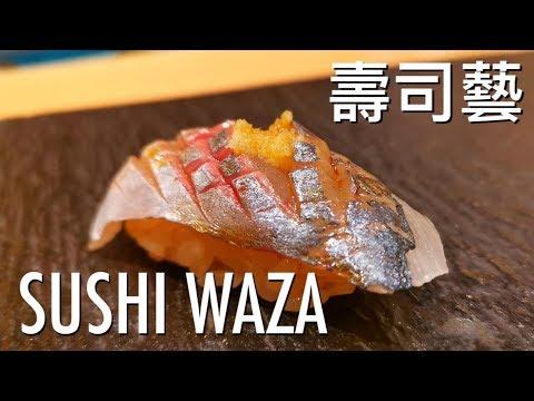 Fabulous 16 Courses Omakase at the heart of Tai Hang!!! Sushi Waza 壽司藝