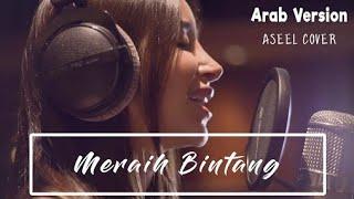 Meraih Bintang Versi  arab-(The Official Asian Games 2018 Theme Song).