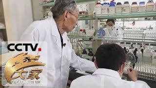 《大家》 20190515 周俊 植物化学家| CCTV科教