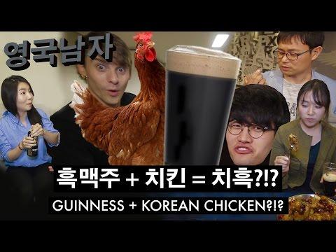 기네스를 마셔보는 한국인들의 반응?! // Koreans React to Drinking Guinness!!
