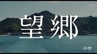 『告白』『少女』の湊かなえ原作の同名小説を『ディアーディアー』の菊...