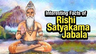 Interesting Facts of Rishi Satyakama Jabala    Artha   AMAZING FACTS