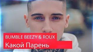 Реакция на BUMBLE BEEZY amp ROUX - Какой Парень