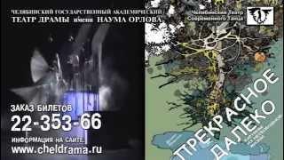 """""""Прекрасное Далёко"""" Челябинский театр драмы (рекламный ролик)"""