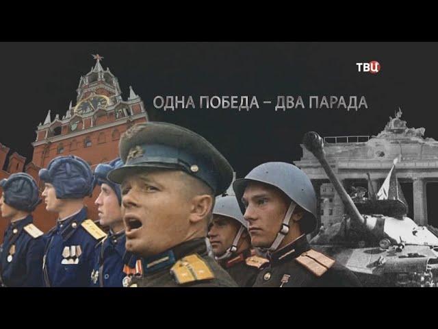 7 сентября 1945 года в Берлине состоялся парад Победы