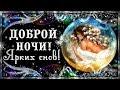 КРАСИВОЕ ПОЖЕЛАНИЕ СПОКОЙНОЙ НОЧИ mp3
