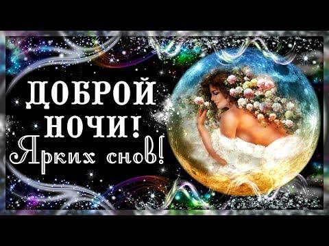 Доброй ночи, ЯРКИХ снов в мире красочных цветов!