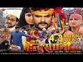 Hum Hai Hindustani हम है हिन्दुस्तानी Official Trailer 2017 Khesari Lal Yadav Full HD