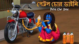 পেট্রল চোর ডাইনি | Petrol Chor Daini | Dynee Bangla Golpo | Bengali Horror Stories | Rupkothar Golpo