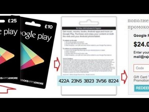 Как получить промокод google play