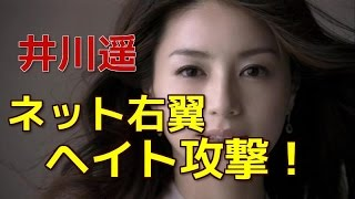 井川遥「暴力住職の親族」報道で ネトウヨが在日ヘイト攻撃! カミング...