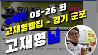 u페친 05 26 화 고재영빵집   경기 군포 고재영님