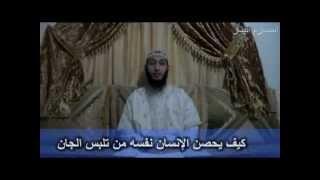 كيف يحفض الإنسان نفسه من تلبس الجان مع الراقي المغربي عبد العالي بالحبيب.avi