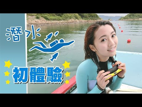 [潛水初體驗] 香港都有靚水潛