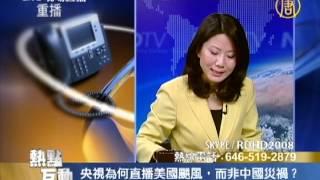 央视为何直播美国飓风 非中国灾祸【热点互动】