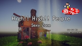 【カラオケ】High!! High!! People/Sexy Zone