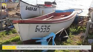 От години рибарите в Балчик чакат регламентиран пазар за стоката си