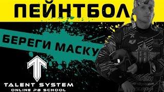 Пейнтбол СПОРТ выпуск №5
