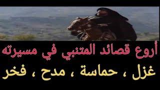 المتنبي مجموعة.من.اروع قصائده في المدح و الغزل و الحمااسة