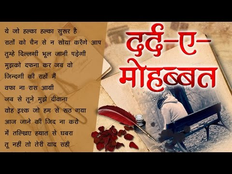 Dard-E-Mohabbat (दर्द -ए- मोहब्बत) - Superhit 20 Hindi Sad Songs - Evergreen Sad Songs