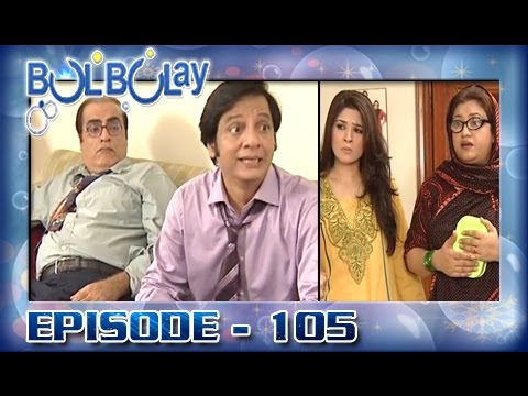 Bulbulay Ep 105 - ARY Digital Drama