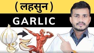 Garlic Ka Gyan :Sun Sahiba Sun LAHSUN Ke Gun By Dr arun Mishra