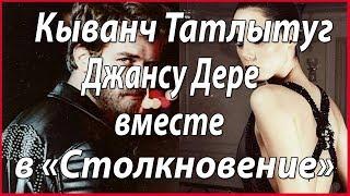 Кыванч Татлытуг и Джансу Дере вместе в сериале «Столкновение» #звезды турецкого кино