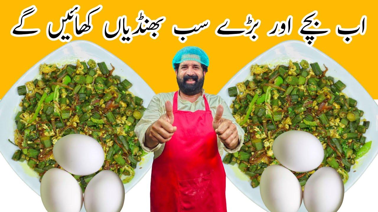 Lady Finger with Egg Fry | بھنڈی انڈا فرائی | Okra Stir Fry with Eggs | Okra & Egg | BaBa Food RRC