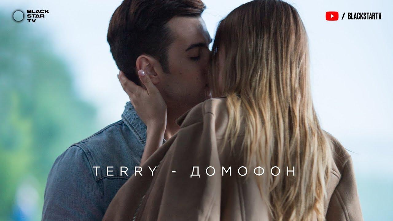 Клип, Премьера Терри 2019 Домофон | смотреть клипы только жирные хиты